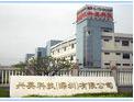 兴英科技(深圳)公司